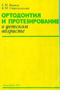 Скачать Ортодонтия и протезирование в детском возрасте - Варава, Стрелковский