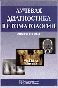 Скачать Лучевая диагностика в стоматологии - Васильев, Воробьев, Серова