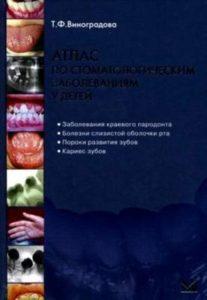 Скачать Атлас по стоматологическим заболеваниям у детей - Виноградова