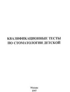 Скачать Квалификационные тесты по стоматологии детской - Виноградова