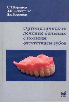 Ортопедическое лечение больных с полным отсутствием зубов Воронов скачать