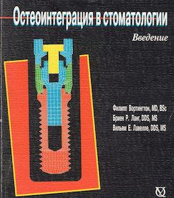 Скачать Остеоинтеграция в стоматологии - Филипп Вортингтон