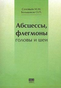 Скачать Абсцессы, флегмоны головы и шеи Соловьев, Большаков