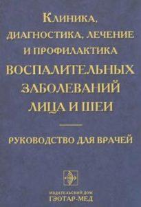 Скачать Клиника, диагностика, лечение и профилактика воспалительных заболеваний лица и шеи Шаргородский