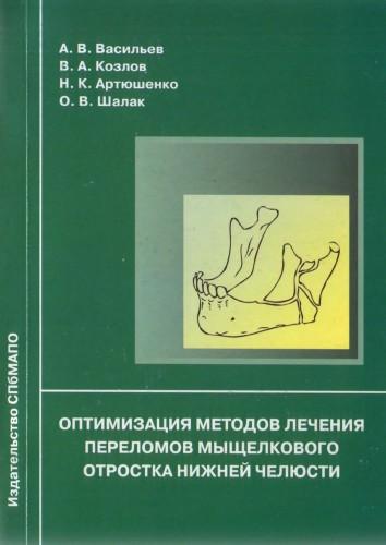 Скачать Васильев А.В. - Оптимизация методов лечения переломов мыщелкового отростка нижней челюсти