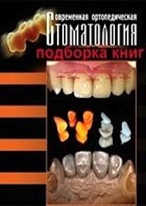 Ортопедическая стоматология. Подборка книг - Яблоков Юсуфов скачать