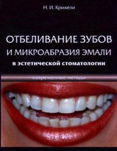 Скачать Крихели Современные методы отбеливания зубов и микроабразии эмали в эстетической стоматологии