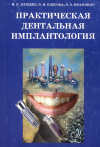 Скачать Практическая дентальная имплантология - Мушеев