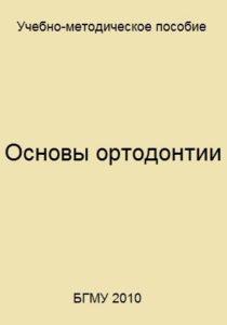 Скачать Основы ортодонтии Токаревич