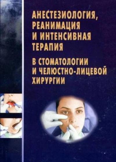 Скачать Анестезиология, реанимация и интенсивная терапия в стоматологии и челюстно-лицевой хирургии Агапов