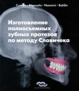 Скачать Изготовление полносъемных зубных протезов по методу Славичека Куман