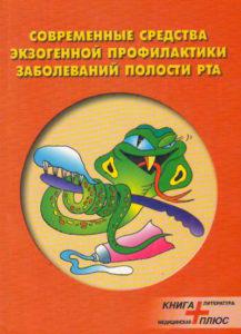 СкачатьСовременные средства экзогенной профилактики полости рта Хоменко