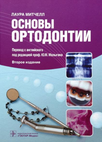 Скачать Основы ортодонтии Митчелл