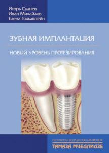 Скачать Зубная имплантация Суднев