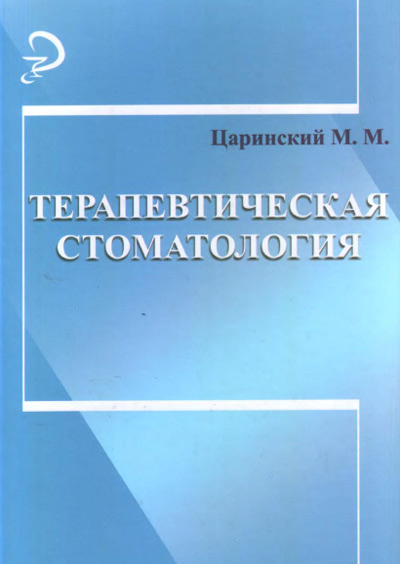 Скачать Терапевтическая стоматология Царинский