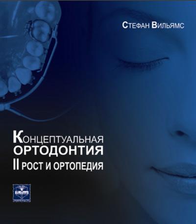 Скачать Концептуальная ортодонтия Вильямс Стефан