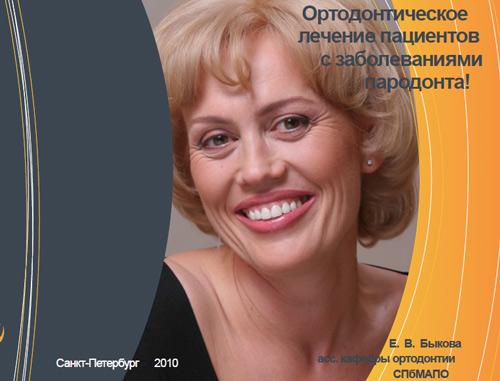 Скачать Ортодонтическое лечение пациентов с заболеваниями пародонта Быкова