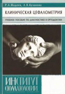 Скачать Клиническая цефалометрия Фадеев