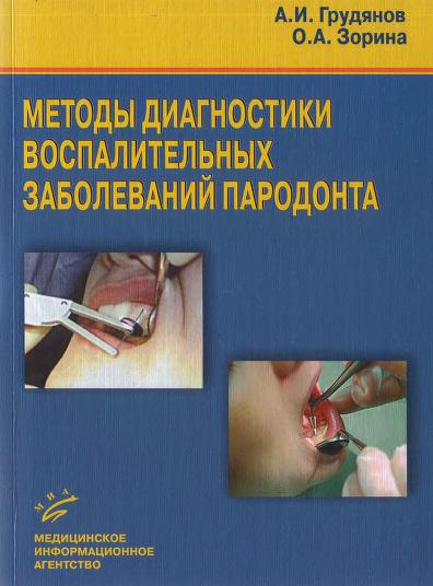 Скачать Методы диагностики воспалитеьных заболеваний пародонта Грудянов