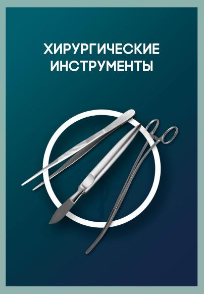 Скачать Хирургические инструменты