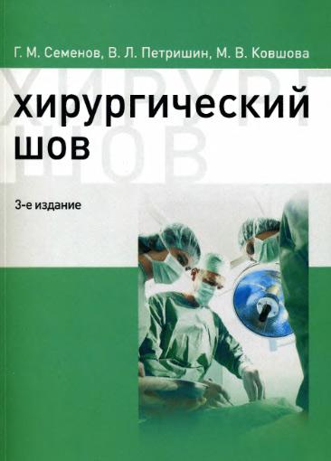 Скачать Хирургический шов Семенов
