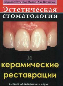Скачать Эстетическая стоматологическая и керамические реставрации Туати