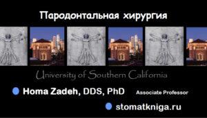 Скачать Пародонтальная хирургия Homa Zadeh