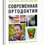 Скачать Современная ортодонтия — Проффит Уильям 2019